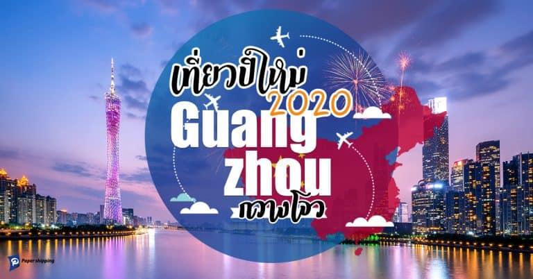 ชิปปิ้งจีน เที่ยวปีใหม่จีน ที่กวางโจว-papershipping ชิปปิ้งจีน ชิปปิ้งจีน เที่ยวปีใหม่จีน ที่กวางโจว                                                                                                             papershipping 768x402