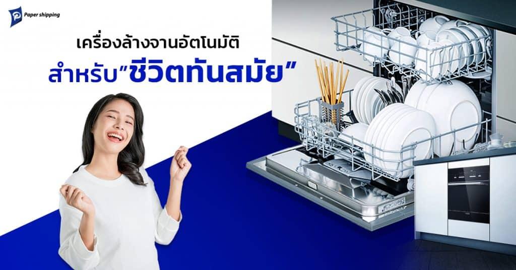 ชิปปิ้ง เครื่องล้างจาน อัตโนมัติสำหรับชีวิตทันสมัย Papershipping ชิปปิ้ง ชิปปิ้ง ชีวิตยุคใหม่ สะดวกสบายด้วยเครื่องล้างจานอัตโนมัติ                                                                                                                              1024x536