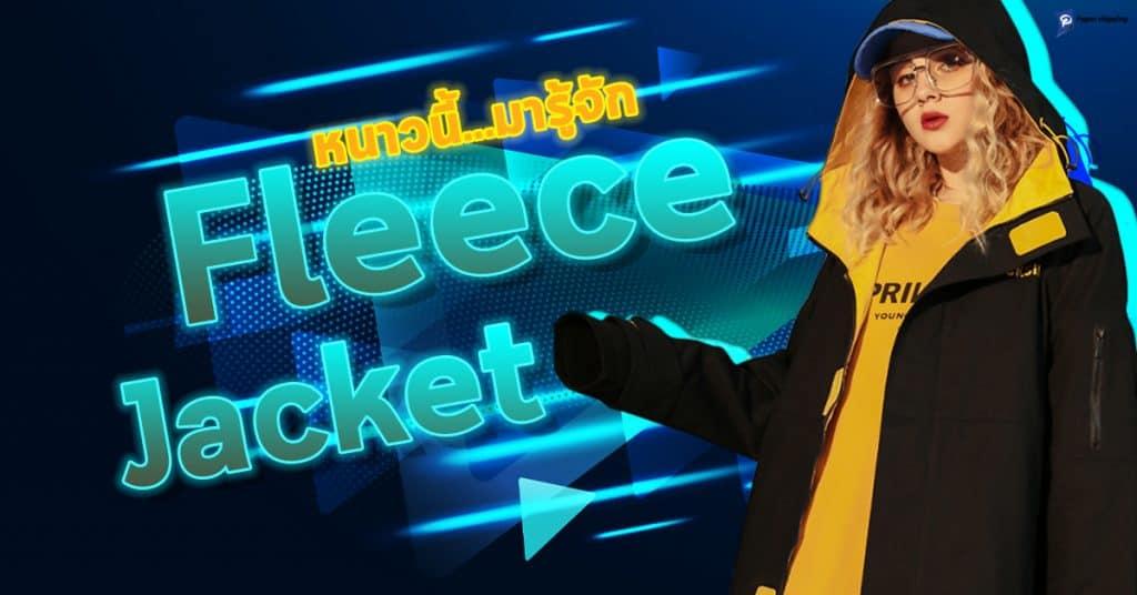 ชิปปิ้งจีน แจ็กเก็ต Fleece_Papershipping ชิปปิ้งจีน ชิปปิ้งจีน หน้าหนาวนี้ ทำความรู้จัก Fleece Jacket คืออะไร?                          Fleece Papershipping 1024x536