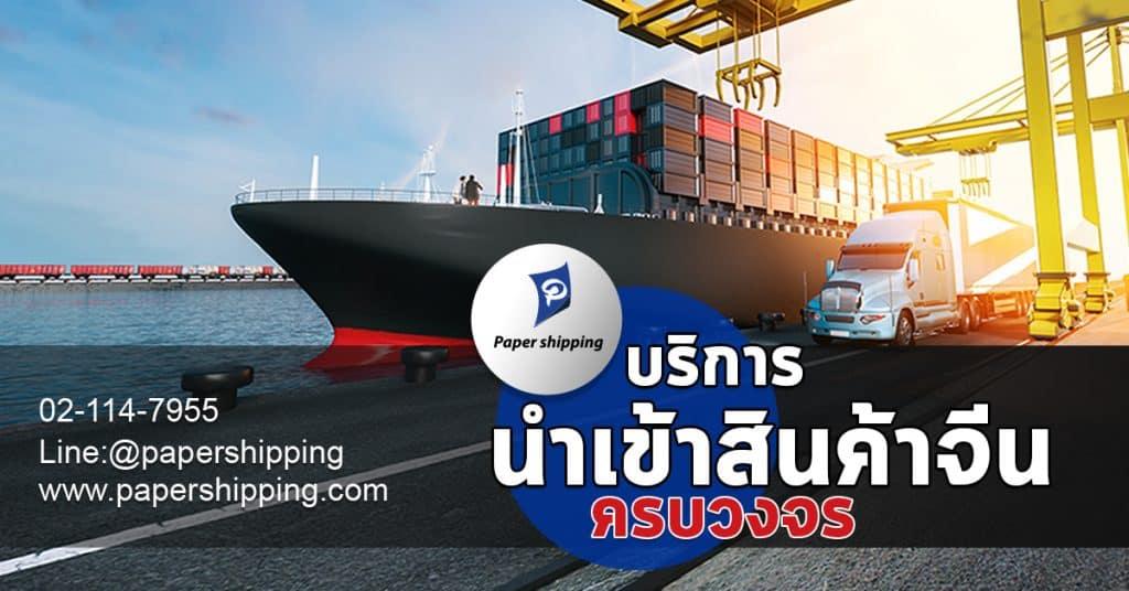 ชิปปิ้งจีน เพื่อคนไทย มั่นใจทุกขั้นตอน-Papershipping ชิปปิ้งจีน ชิปปิ้งจีน เพื่อคนไทย มั่นใจทุกขั้นตอน                                                                                                                Papershipping 1024x536