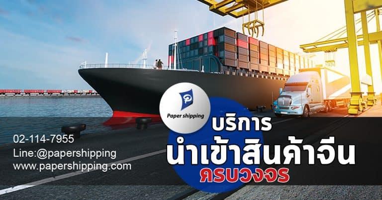 ชิปปิ้งจีน เพื่อคนไทย มั่นใจทุกขั้นตอน-Papershipping ชิปปิ้งจีน ชิปปิ้งจีน เพื่อคนไทย มั่นใจทุกขั้นตอน                                                                                                                Papershipping 768x402
