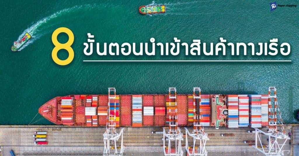 ชิปปิ้ง 8 ขั้นตอน ในการนำเข้าสินค้าทางเรือ-Papershipping ชิปปิ้ง ชิปปิ้ง 8 ขั้นตอน ในการนำเข้าสินค้าทางเรือ                       8                                                                                                Papershipping 1024x536