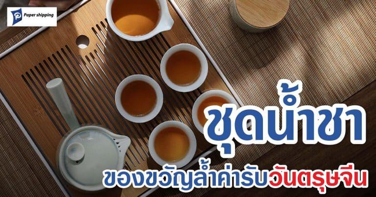 สินค้าจากจีน มอบของขวัญวันตรุษจีนสุดประทับใจ ด้วยชุดน้ำชา-Papershipping สินค้าจากจีน สินค้าจากจีน มอบของขวัญวันตรุษจีนสุดประทับใจ ด้วยชุดน้ำชา                                                                                                                                                                         Papershipping 768x402