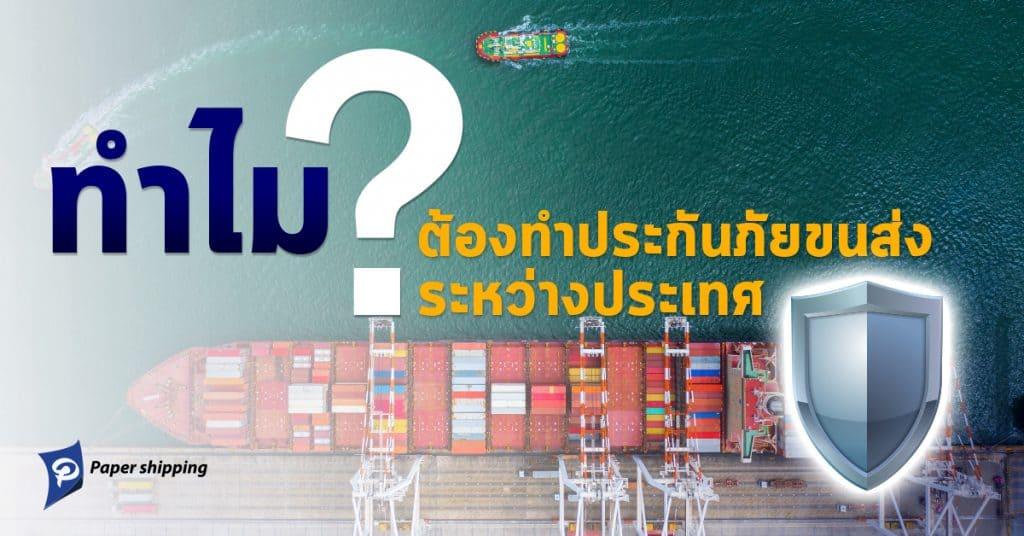 Shippingจีน ทำไมจึงควรทำประกันภัยขนส่งระหว่างประเทศ-Papershipping shippingจีน Shippingจีน ทำไมจึงควรทำประกันภัยขนส่ง ระหว่างประเทศ ?                                                                                                                       Papershipping 1024x536