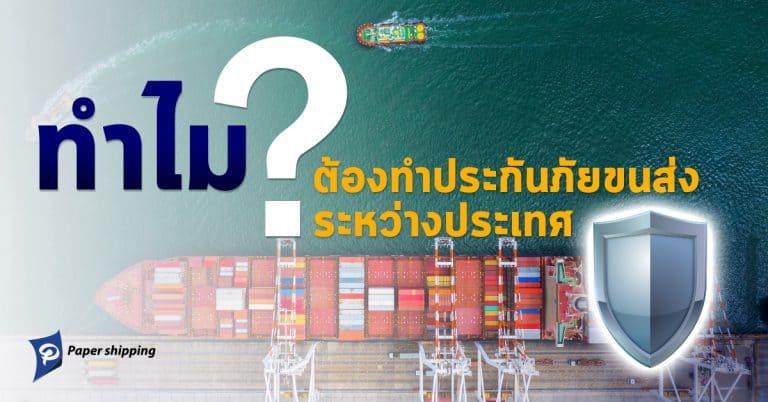 Shippingจีน ทำไมจึงควรทำประกันภัยขนส่งระหว่างประเทศ-Papershipping shippingจีน Shippingจีน ทำไมจึงควรทำประกันภัยขนส่ง ระหว่างประเทศ ?                                                                                                                       Papershipping 768x402