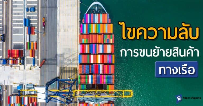 ชิปปิ้ง ขนย้ายสินค้าทางเรือ_Papershipping ชิปปิ้ง ชิปปิ้ง ไขความลับ เกี่ยวกับการขนย้ายสินค้าบนเรือ ของธุรกิจ Shipping                                                           Papershipping 768x402