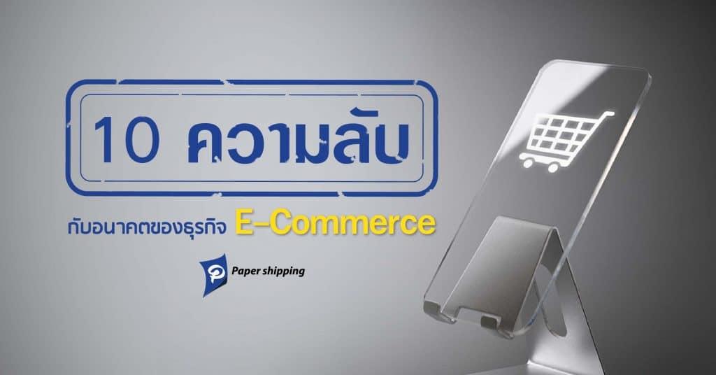ชิปปิ้งจีน ไข 10 ความลับ papershipping-01 ชิปปิ้งจีน ชิปปิ้งจีน ไข 10 ความลับของอุตสาหกรรม E-Commerce ในอนาคตอันใกล้ 10                       papershipping 01 1024x536