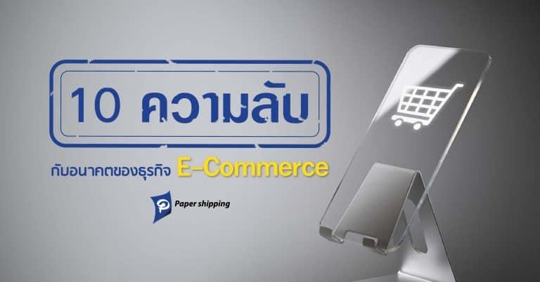 ชิปปิ้งจีน ไข 10 ความลับ papershipping-01 ชิปปิ้งจีน ชิปปิ้งจีน ไข 10 ความลับของอุตสาหกรรม E-Commerce ในอนาคตอันใกล้ 10                       papershipping 01 768x402