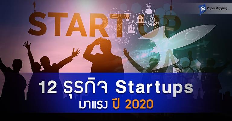 นำเข้าสินค้าจากจีน 12 สตาร์ทอัพมาแรงWEB นำเข้าสินค้าจากจีน นำเข้าสินค้าจากจีน รู้จักธุรกิจสตาร์ทอัพที่ดีที่สุด ควรจับตามองปี 2020 12                                           WEB