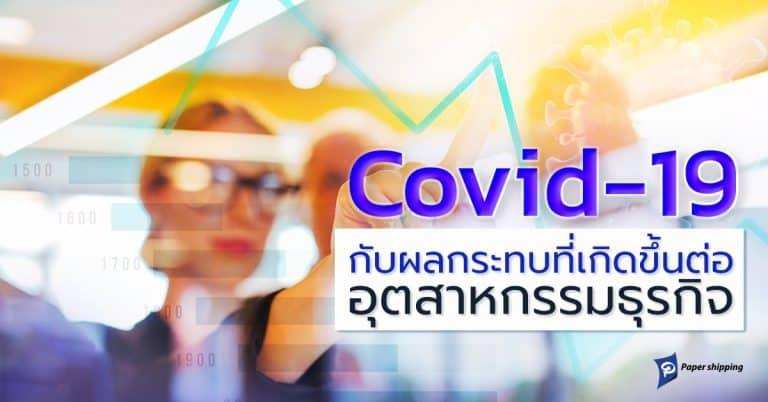 Shippingจีน Covid-19 กับผลกระทบต่ออุตสาหกรรมธุรกิจ Papershipping shippingจีน Shippingจีน วิกฤต Covid-19 กับผลกระทบที่เกิดขึ้นต่ออุตสาหกรรมธุรกิจ Covid 19                                                                                         Papershipping 768x402