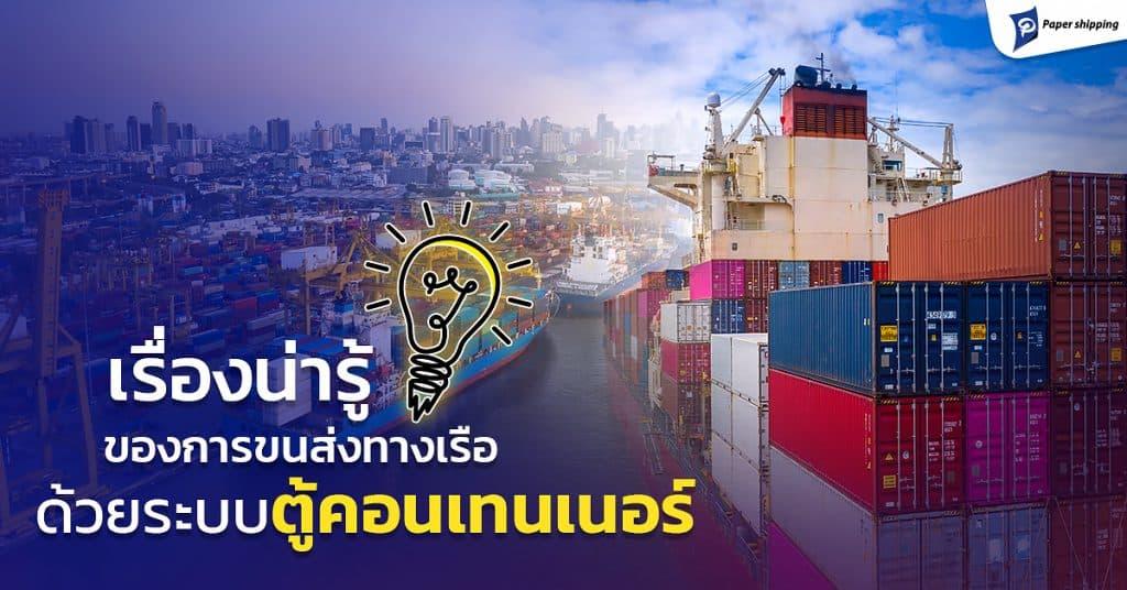 ชิปปิ้ง ขนส่งเรือระบบคอนเทนเนอร์ Papershipping ชิปปิ้ง ชิปปิ้ง อัพเดตเรื่องน่ารู้ของการขนส่งทางเรือด้วยระบบตู้ Container                                                                                                              Papershipping 1024x536