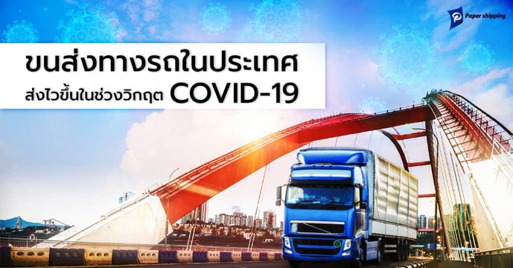 ชิปปิ้ง ขนส่งทางรถส่งไวขึ้น ในช่วง COVID-19 ชิปปิ้ง ชิปปิ้ง ขนส่ง (ทางรถ) ในประเทศ ส่งไวขึ้นในช่วงวิกฤตการณ์ COVID-19 Openweb 1024x536