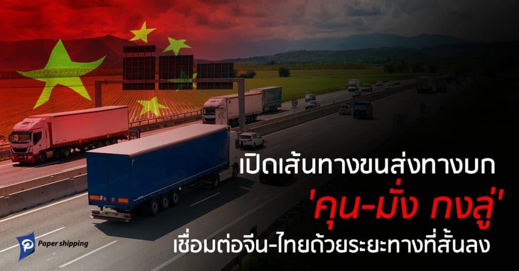 ชิปปิ้ง เปิดเส้นทางขนส่งทางบก ชิปปิ้ง ชิปปิ้ง เปิดเส้นทางขนส่งทางบก เชื่อมต่อระหว่างประเทศจีนและประเทศไทย                                                                 papershipping 1024x536