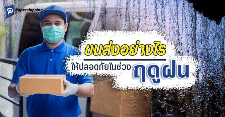 นำเข้าสินค้าจากจีน ขนส่งให้ปลอดภัยในช่วงฤดูฝน นำเข้าสินค้าจากจีน นำเข้าสินค้าจากจีน ขนส่งอย่างไรให้ปลอดภัยในช่วงฤดูฝน !?!                                                                                768x402