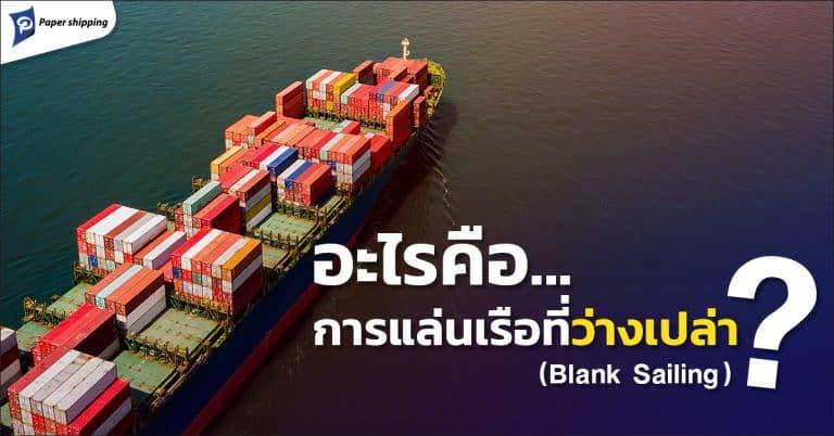 ชิปปิ้งจีน อะไรคือการแล่นเรือว่างเปล่า ชิปปิ้งจีน ชิปปิ้งจีน อะไรคือการแล่นเรือที่ว่างเปล่า (Blank Sailing) ?                                                                                   768x402