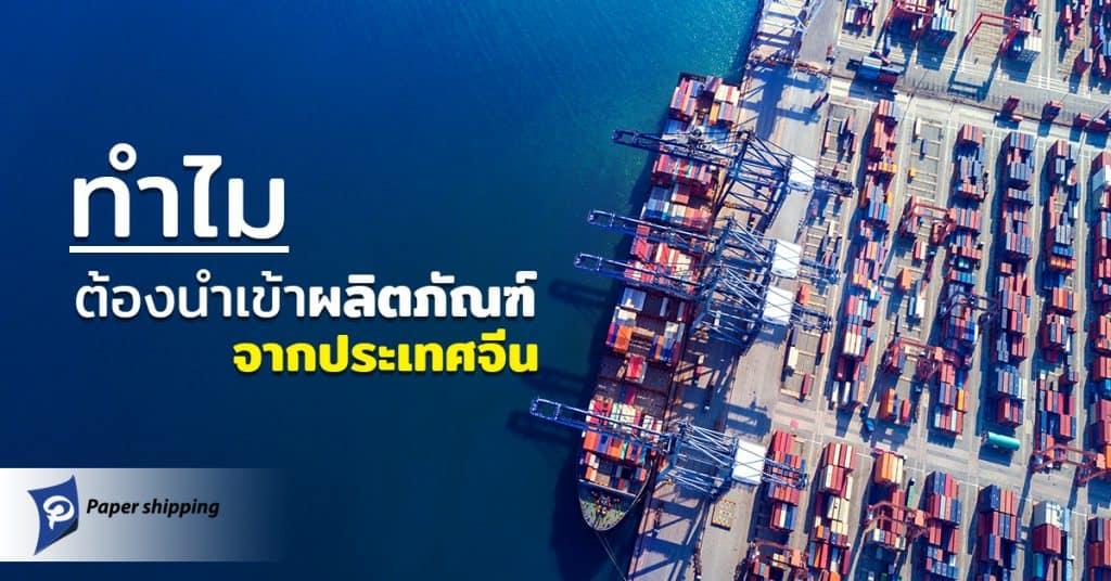 Shippingจีน ทำไมต้องนำเข้าผลิตภัณฑ์จากประเทศจีน shippingจีน Shippingจีน ทำไมต้องนำเข้าผลิตภัณฑ์จากประเทศจีน !                                                                                                           papershipping 1024x536