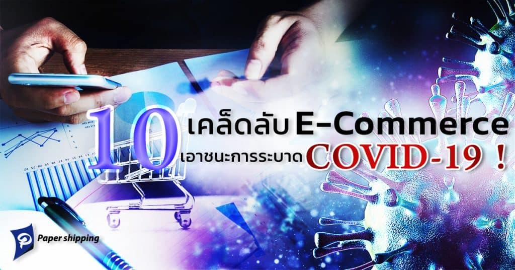นำเข้าสินค้าจากจีน เคล็ดลับจัดการ E-Commerce นำเข้าสินค้าจากจีน นำเข้าสินค้าจากจีน 10 เคล็ดลับ E-Commerce เอาชนะการระบาด COVID-19 ! Open WEB 1024x536